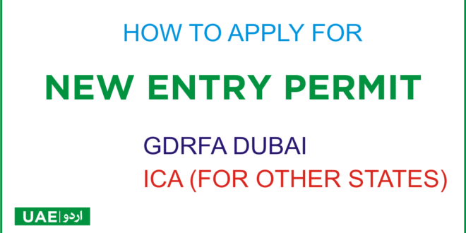 how to get uae entry permit